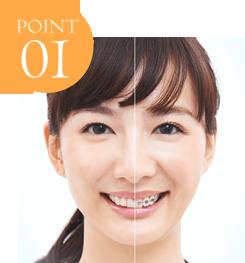 えんどう歯科・矯正歯科クリニックの矯正治療のポイント1。専門分野へのこだわり。
